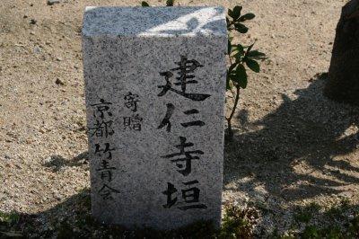 建仁寺垣石碑