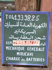 モロッコ看板1