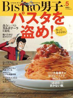 BISTORO男子