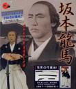 歴史英雄シリーズ(幕末編)坂本龍馬 フィギュア