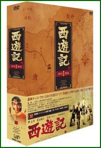 マチャアキ主演『西遊記』DVD-BOX1/9月27日発売!