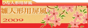 京都和のお店の雛人形用のミニ金屏風・お飾りミニ屏風はコチラ!