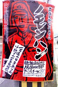 【渡辺文樹】街頭ポスター『ノモンハン』