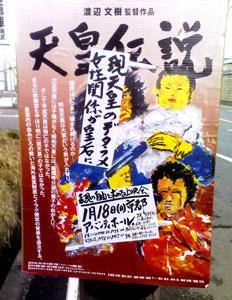 【渡辺文樹】街頭ポスター『天皇伝説』
