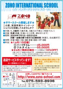 【リビング京都中央版06/20号】ZONO サマースクール生徒募集