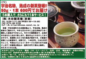 【木谷製茶場】新茶キャンペーン