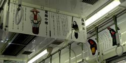 【嵐電】車刷り広告