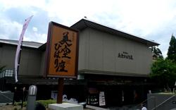 【京都・嵐山】美空ひばり館