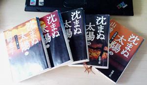 【山崎豊子】『沈まぬ太陽』全刊