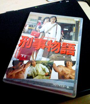 武田鉄矢主演『刑事物語』【DVD】