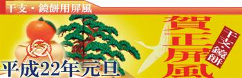 【京都和のお店】ミニ屏風『干支・鏡餅用屏風』特集ページへ