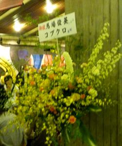 コブクロからの花