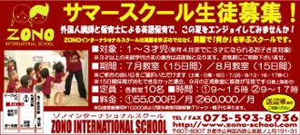 【ZONO International School 】サマースクール生徒募集