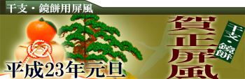 【京都和のお店】干支人形・お鏡餅用ミニ屏風特集ページへ!