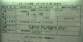 【海援隊LIVE】2010.09.19本日の催し物案内掲示板