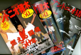 【アントニオ猪木】デビュー50周年記念ブック