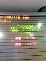【アントニオ猪木】闘魂トークLIVE50inグランキューブ大阪