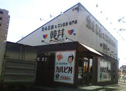 【京都・伏見竹田】韓丼