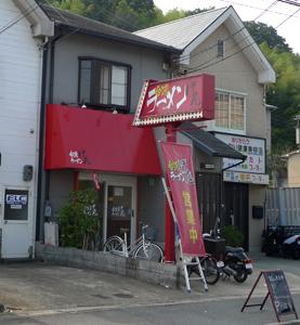 【京都・山科】台湾ラーメンげん