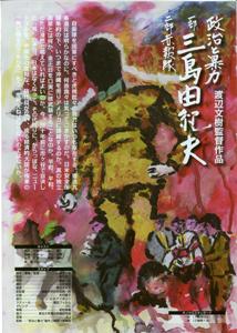 渡辺文樹監督作品『三島由紀夫』
