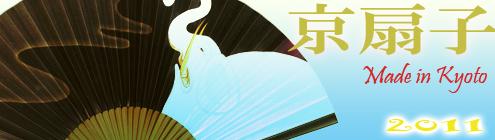 【京都和のお店】京扇子のページへ