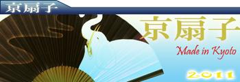 【京都和のお店】京扇子特集ページへ