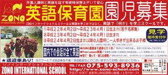 【ZONOインターナショナル】京都リビング新聞9/8号掲載(中央版・東南版)