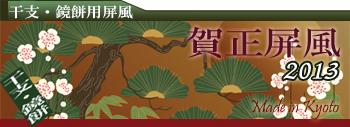 【京都和のお店】お鏡餅・干支人形用屏風特集ページへ