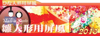 【京都和のお店】雛人形用屏風特集ページへ