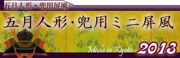 【京都和のお店】ミニ屏風『五月人形・兜用屏風特集』ページへ