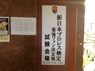 新日ファン検定試験会場【大阪】