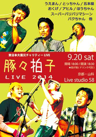 【2014.09.20】豚々拍子LIVE 2014 @Live studio 58
