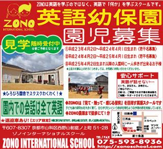 【ZONOインターナショナルスクール】京都リビング新聞9/6号(中央版・東南版)