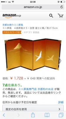 【京都和のお店】4曲屏風#5−富士に鶴
