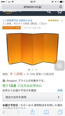 【京都和のお店】利久サイズ屏風−絹目