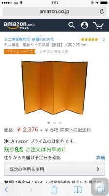 【京都和のお店】風神サイズ屏風−絹目