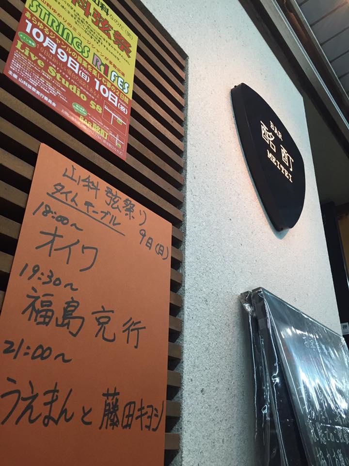 山科・Bar 酩酊