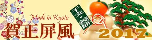 【お正月】お鏡餅・干支人形用ミニ屏風特集ページへ