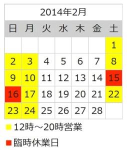 アトリエショップカレンダー