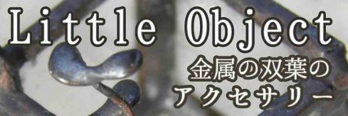 Little Object 金属の双葉のアクセサリー