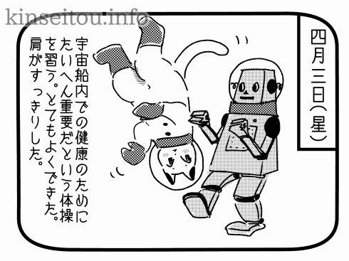 『ジンデルさんとロボとマイカちゃん/キャプテンマイカの船内日誌』