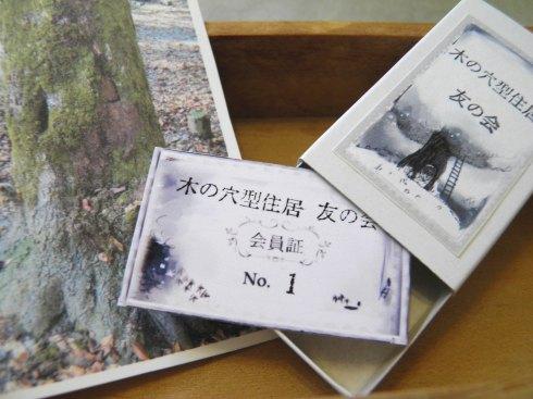 木の穴型住居友の会