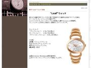 新作の腕時計