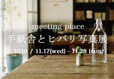tegami_photo2.jpg