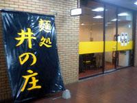 西武池袋線 石神井公園 『麺処 井の庄(いのしょう)』