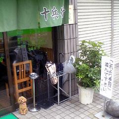 石神井郵便局の近くらーめん・つけめんの『十兵衛』33
