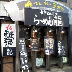 東京とんこつ『らーめん龍』