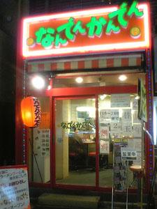 新宿歌舞伎町なんでんかんでん