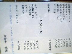 北海道らーめん『吉祥寺味源』の『ごまらーめん』