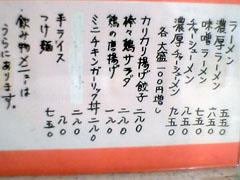 武蔵関南口『弘良』